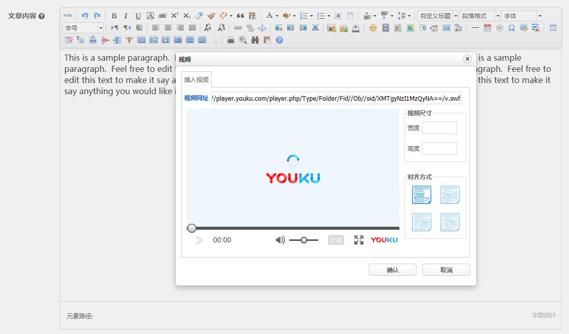 富文本编辑器支持插入视频
