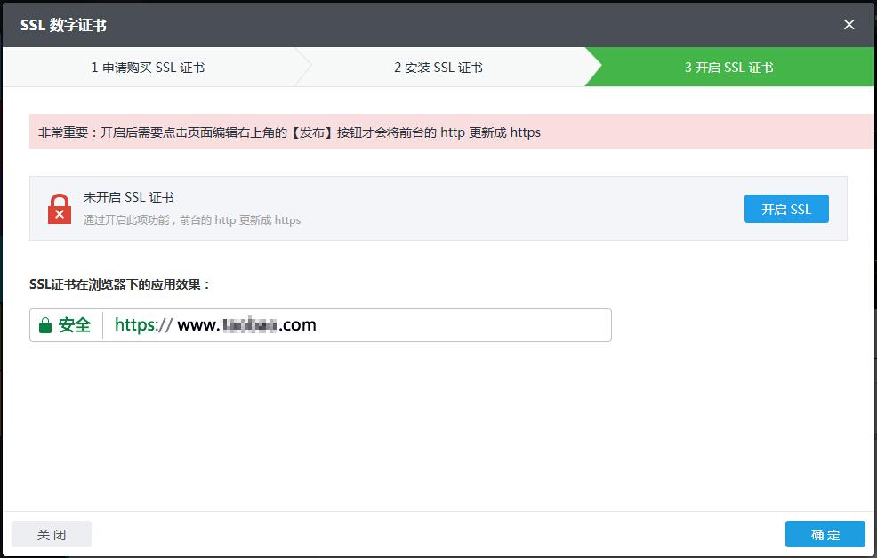 开启SSL证书.jpg