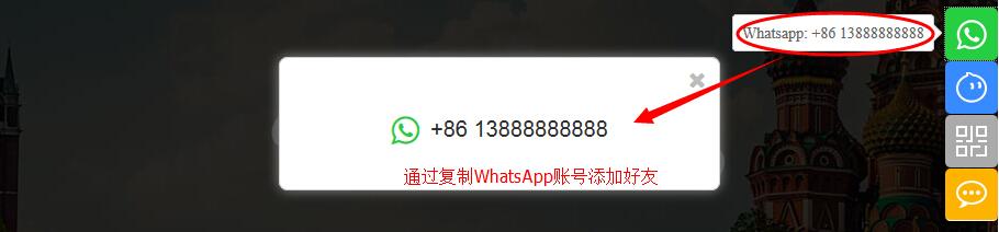 快速联系增加WhatsApp.jpg