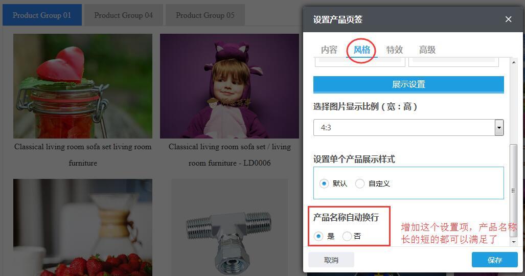 产品页签增加产品名称是否换行的设置项.jpg