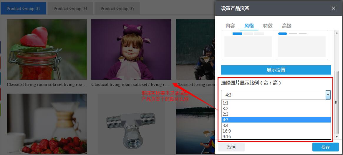 产品页签新增调整产品图片比例设置项