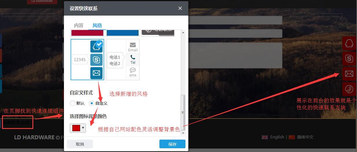 快速联系新风格7设置.jpg