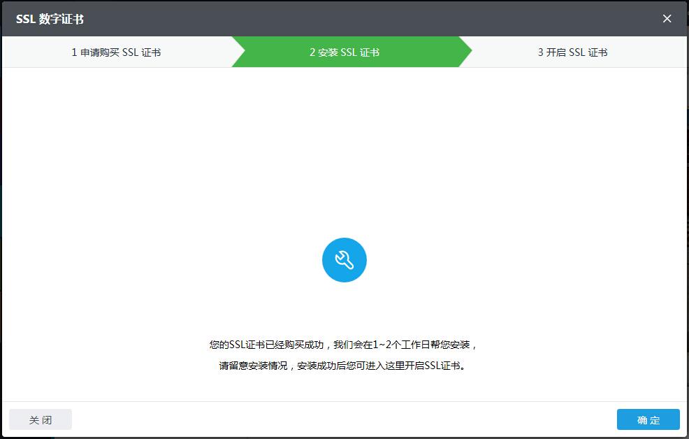 安装SSL证书.jpg
