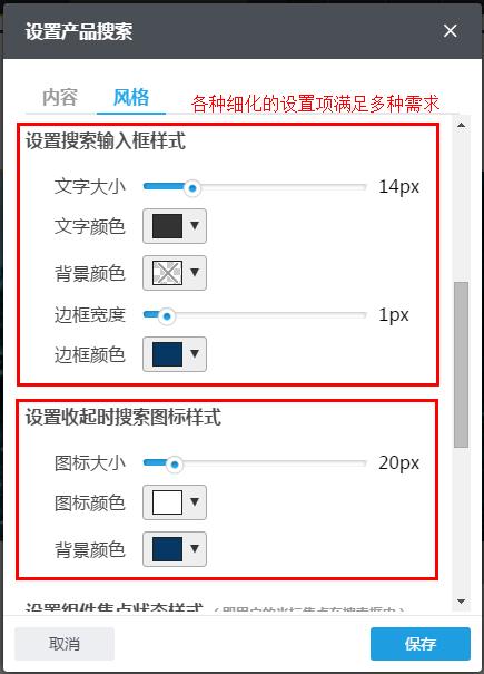 产品搜索-设置项细化