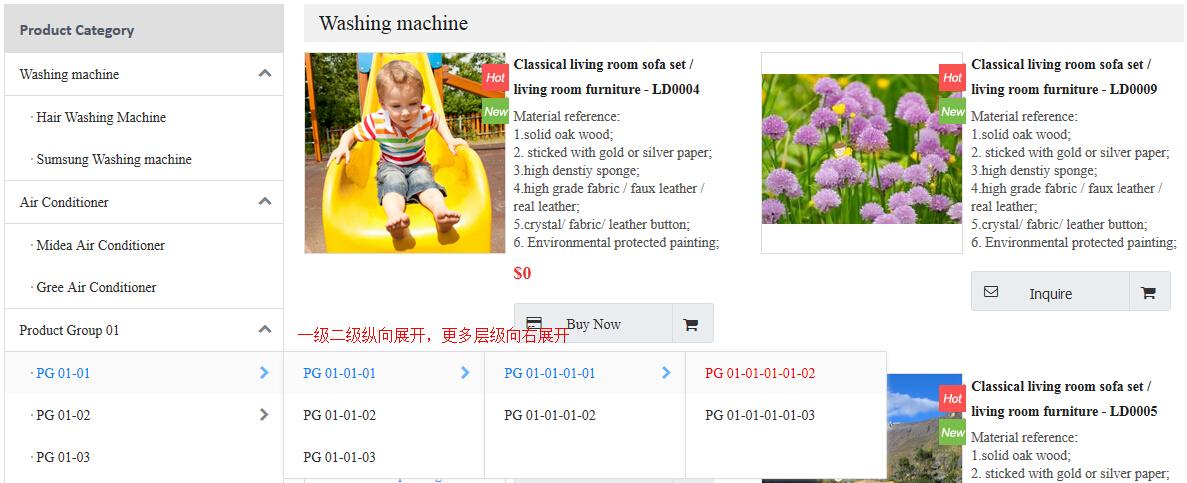 产品分类新增风格.jpg