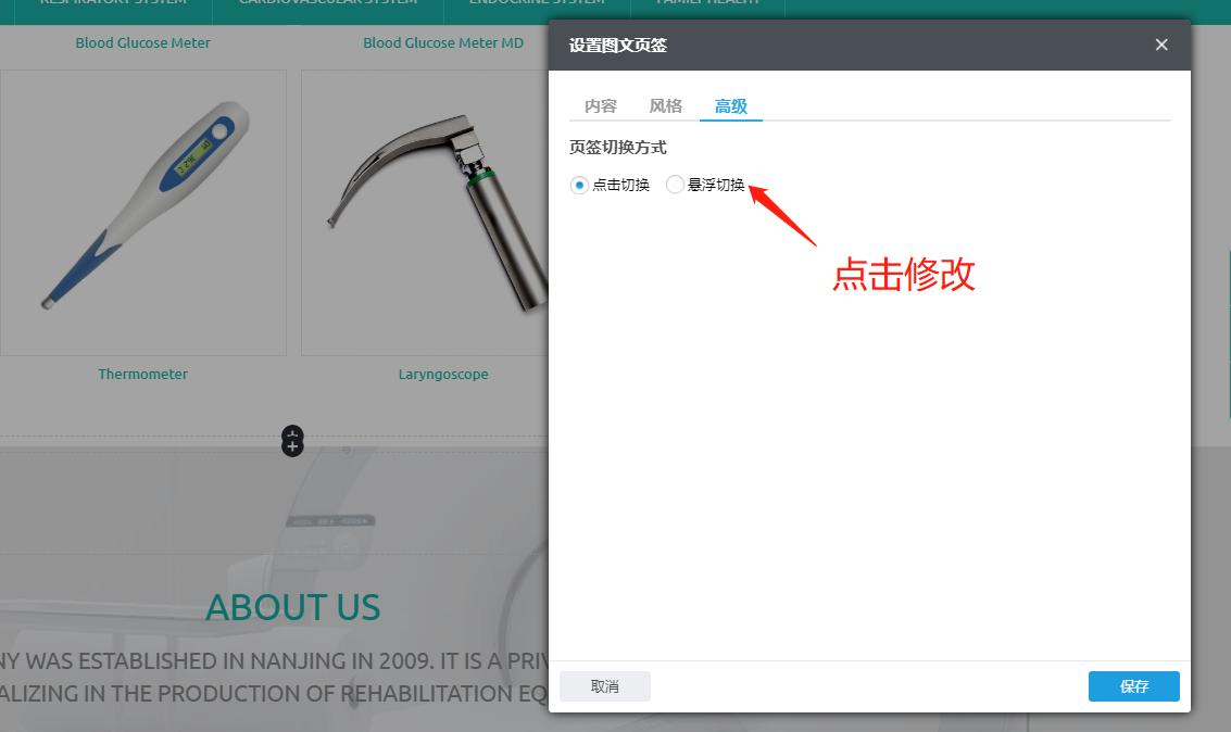 图文页签组件切换效果修改
