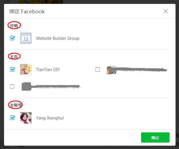 绑定facebook分组、主页.jpg